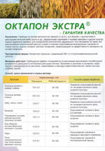 okytapon_extra_1